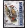 Ethiopia 1998 SC#1477 Used TS1
