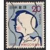 (JP) Japan Sc# 1125 Used
