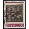 (JP) Japan Sc# 1601 Used