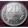 1962 BULGARIA 20 STOTINKI IN UNCIRCULATED CONDITION