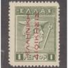 UNUSED GREECE #N145 (1913-1923)