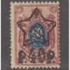 UNUSED RUSSIA #220 (1922-1923)