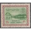 USED SAUDI ARABIA #222 (1960)