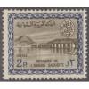 USED SAUDI ARABIA #287 (1966)