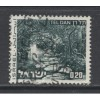 1973  ISRAEL  0.20 d.  Landscapes used, Scott # 464A