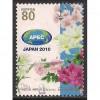(JP) Japan Sc#  3237h Used