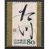 (JP) Japan Sc# 3393e Used