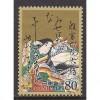 (JP) Japan Sc#  3460b Used