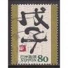 (JP) Japan Sc#  3013g  Used