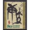 (JP) Japan Sc#  3177f  Used