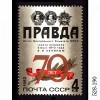 Russia #5039 4K MNH, 70th Anniversary of Pravda Newspaper
