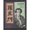 (JP) Japan Sc#  2689e   Used