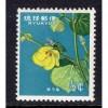 Ryukyu (1962) Sc# 98 MNH