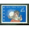 Greece (1964) Sc# 800 MNH