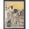 (JP) Japan Sc#  1517  Used  (1794)