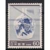 (JP) Japan Sc#  1615  Used  (1879)