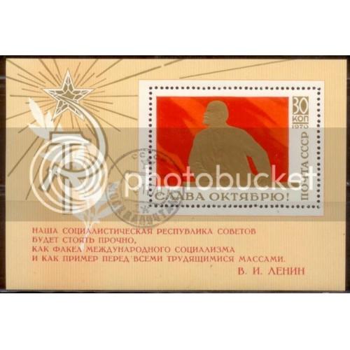 Russia/USSR 1970 SC#3738 Used Souvenier Sheet