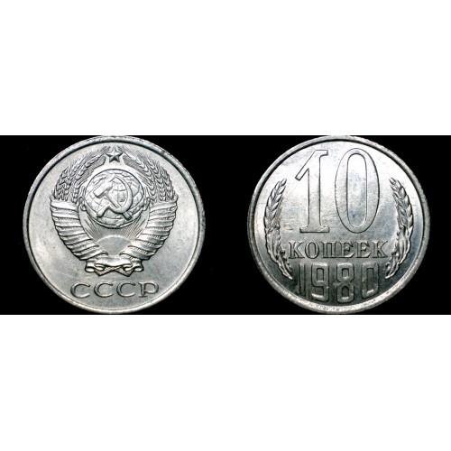 1980 Russian 10 Kopek World Coin - Russia USSR Soviet Union CCCP