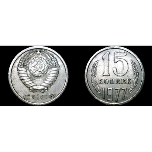 1977 Russian 15 Kopek World Coin - Russia USSR Soviet Union CCCP