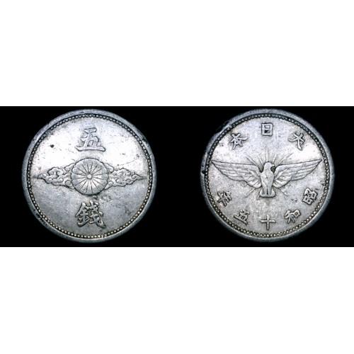 1940 (YR15) Japanese 5 Sen World Coin - Japan WWII Era