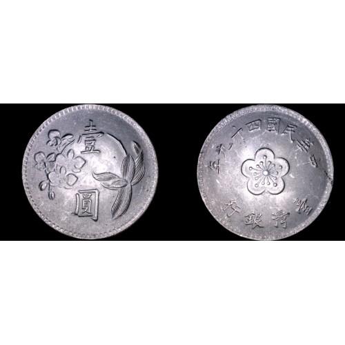 1960 YR49 Taiwan 1 Yuan World Coin - China Formosa