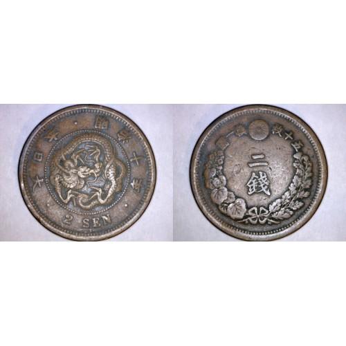 1877 (YR10) Japanese  2 Sen World Coin - Japan