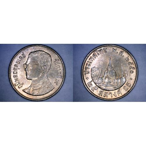 2007 BE2550 Thai 25 Satang World Coin - Thailand Siam