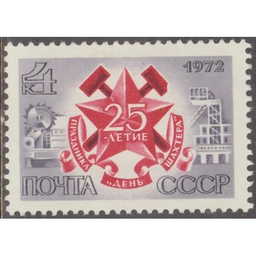 UNUSED RUSSIA #3997 (1972)