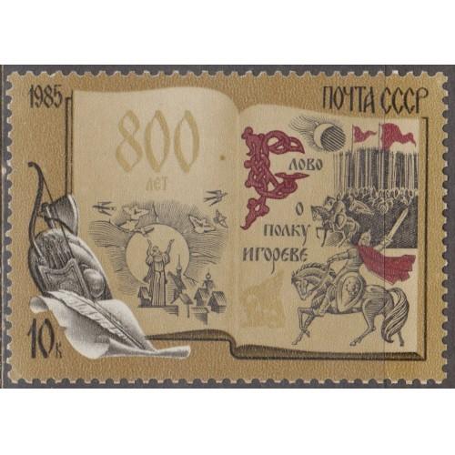 UNUSED RUSSIA #5400 (1985)