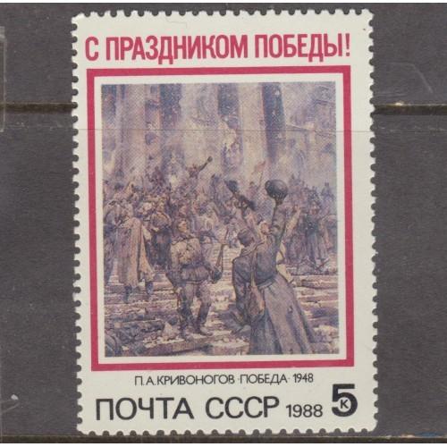 UNUSED RUSSIA #5654 (1988)