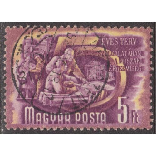 USED HUNGARY #957 (1951)