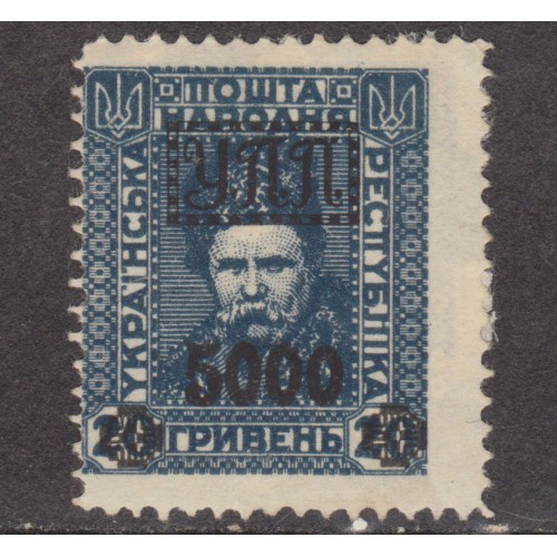 UNISSUED UKRAINE 5000/20 HRYVNIA STAMP (1923) GOVERNMENT IN EXILE