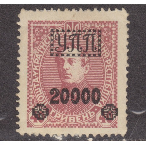 UNISSUED UKRAINE 20000/40 HRYVNIA STAMP (1923) GOVERNMENT IN EXILE