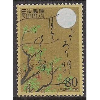 (JP) Japan Sc#  2963c Used