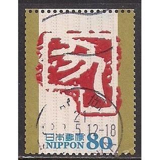 (JP) Japan Sc#  3077d Used