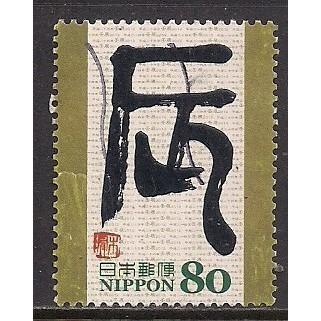 (JP) Japan Sc# 3393h Used