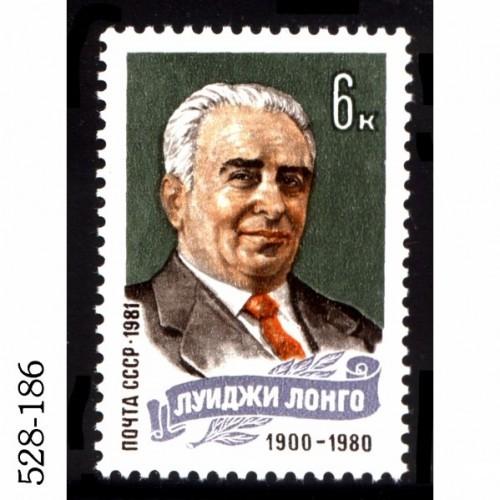 Russia #4948 6k MNH, Luigi Longo, Italian Labor Leader, Topical: Famous People