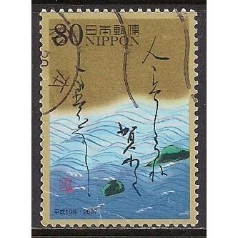 (JP) Japan Sc# 2996i Used
