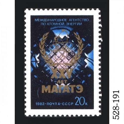 Russia #5077 MNH, International Atomic Energy Authority