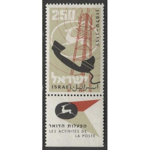 1959  ISRAEL  250 p.  Decade of Postal Activities in Israel  mint**, Scott # 152