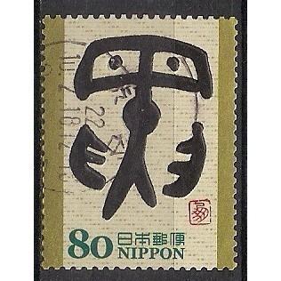 (JP) Japan Sc#  3177d  Used
