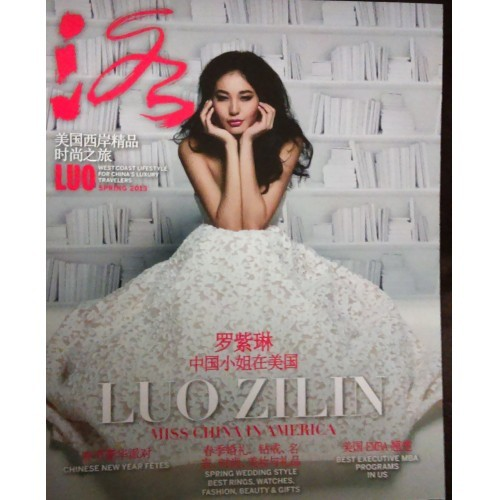 2013 Luo Zilin on the Cover of Luo Magazine