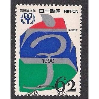 (JP) Japan Sc#  2063  Used  (2072)