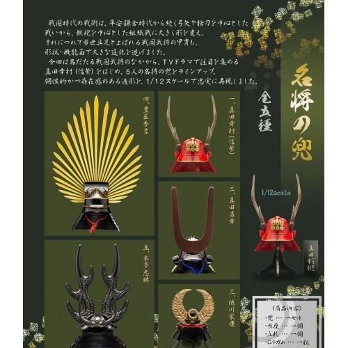 F Toys 1/12 Meishou no Kabuto Shogun Helmet FULL Set of 5