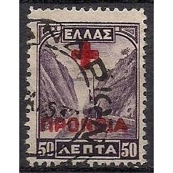 (HE) Greece Sc#  RA55  Used  (3413)