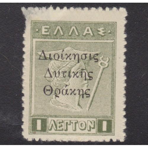UNUSED THRACE #N26 (1920)